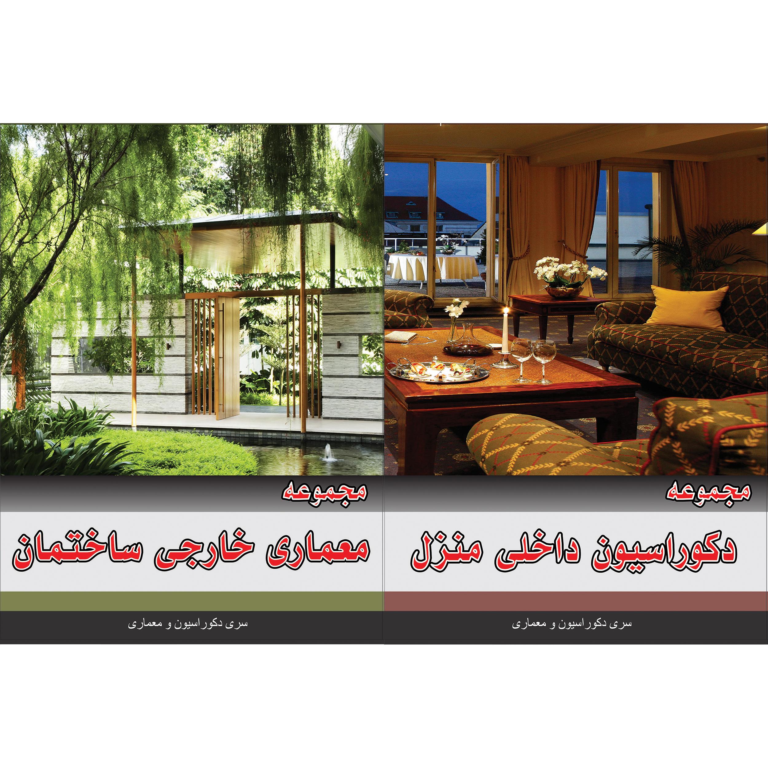 مجموعه دکوراسیون داخلی منزل نشر جی ای بانک به همراه مجموعه معماری خارجی ساختمان نشر جی ای بانک