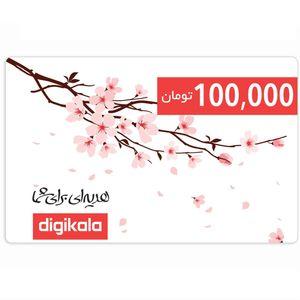 کارت هدیه دیجی کالا به ارزش 100.000 تومان طرح شکوفه