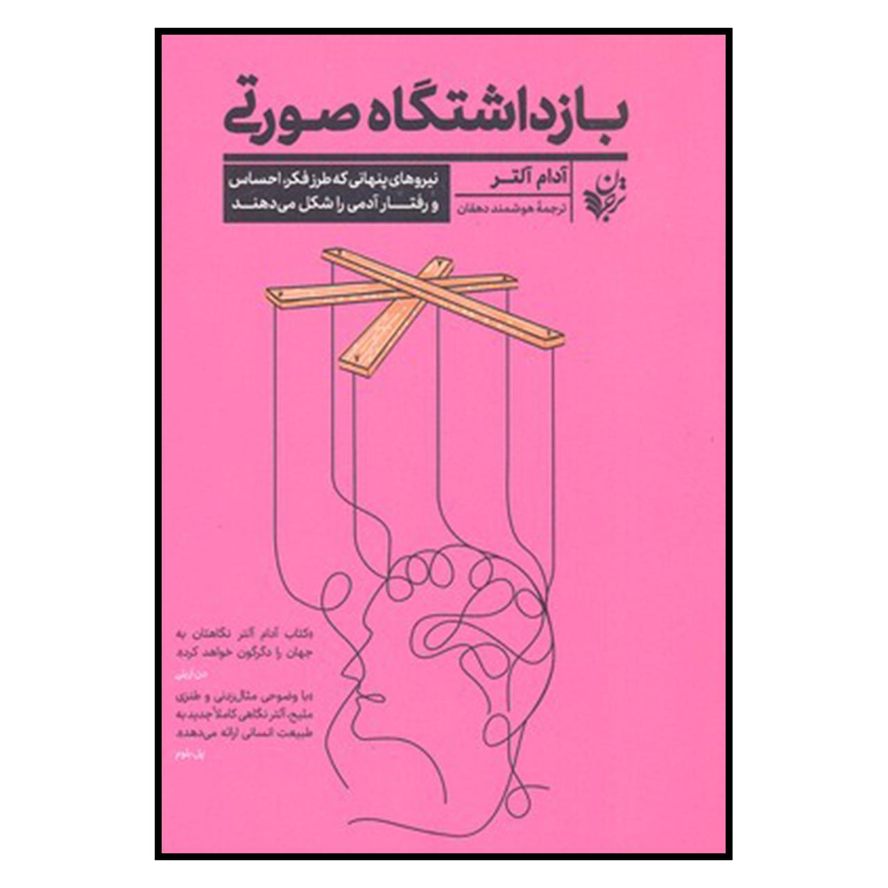 کتاب بازداشتگاه صورتی اثر آدام آلتر انتشارات ترجمان
