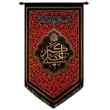 پرچم طرح علي اکبر کد Zar250