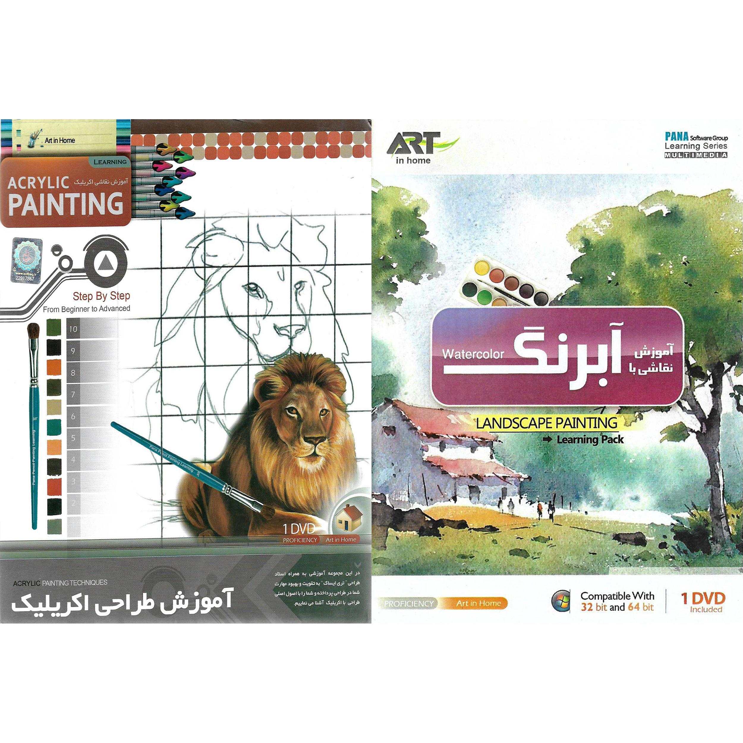 نرم افزار آموزش نقاشی با آبرنگ نشر پانا به همراه نرم افزار آموزش طراحی اکریلیک نشر پانا