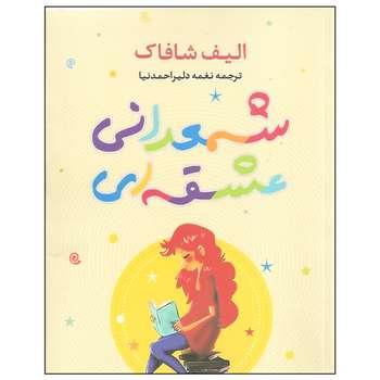 کتاب شمعدانی عشقه ای اثر الیف شافاک نشر سنجاب