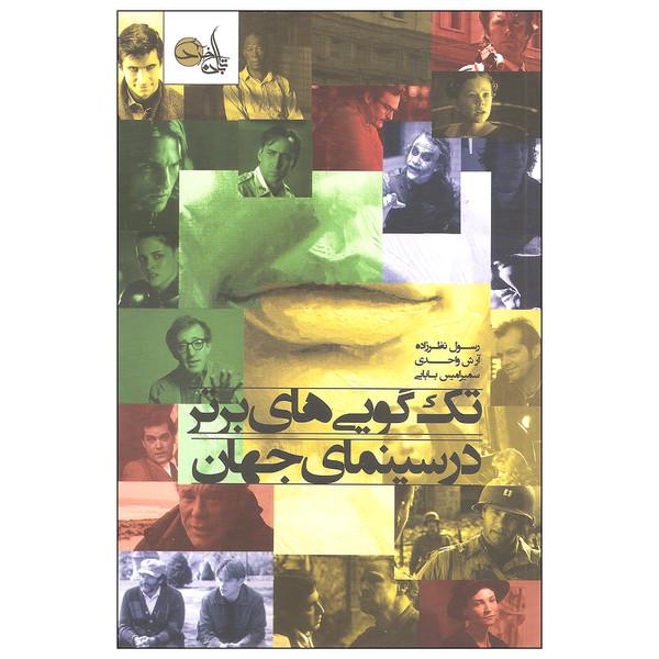 کتاب تک گویی های برتر در سینمای جهان اثر جمعی از نویسندگان انتشارات تابان خرد