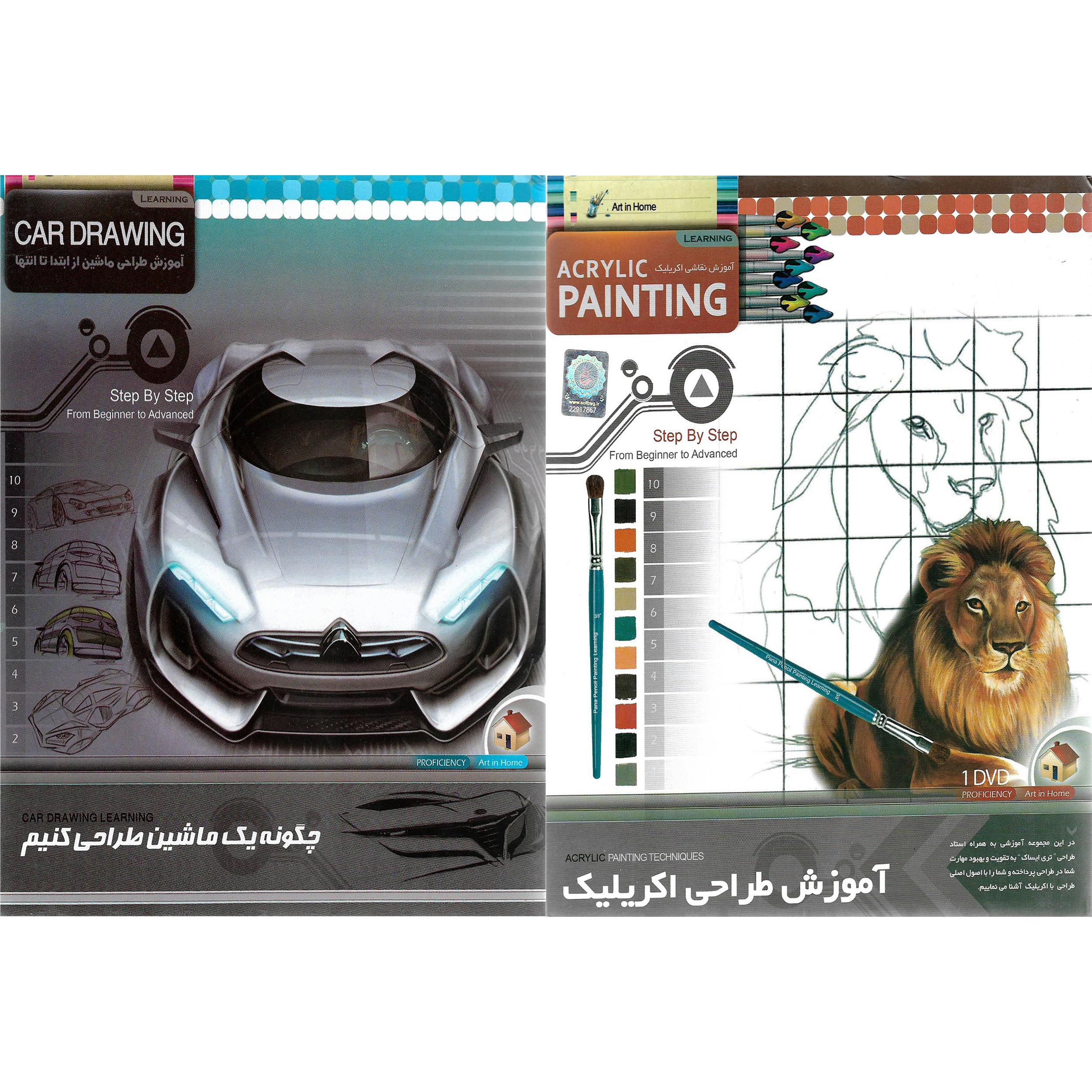 نرم افزار آموزش طراحی اکریلیک نشر پانا به همراه نرم افزار آموزش چگونه یک ماشین طراحی کنیم نشر پانا