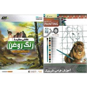 نرم افزار آموزش طراحی اکریلیک نشر پانا به همراه نرم افزار آموزش نقاشی منظره با رنگ روغن نشر پانا