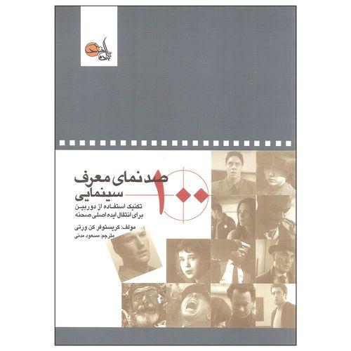 کتاب صد نمای معرف سینمایی اثر کریستوفر کن ورتی انتشارات تابان خرد