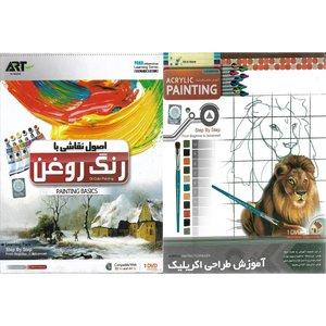 نرم افزار آموزش طراحی اکریلیک نشر پانا به همراه نرم افزار آموزش اصول نقاشی با رنگ روغن نشر پانا
