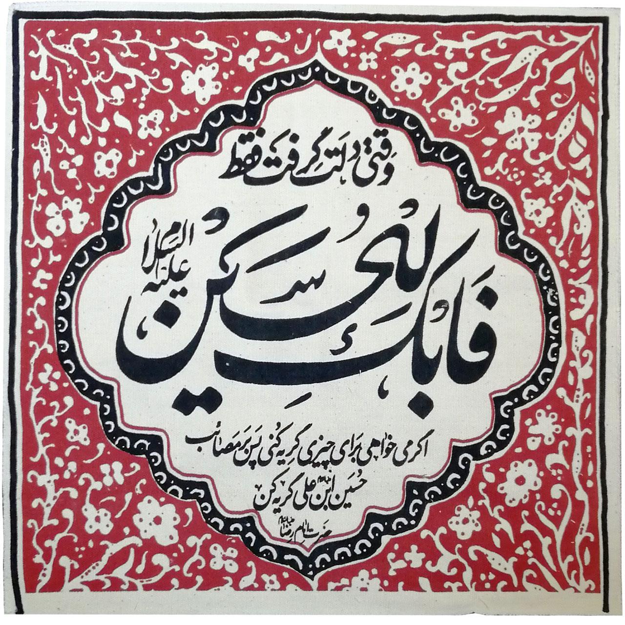 عکس پرچم طرح قلمکار گریه بر حسین کد Q01