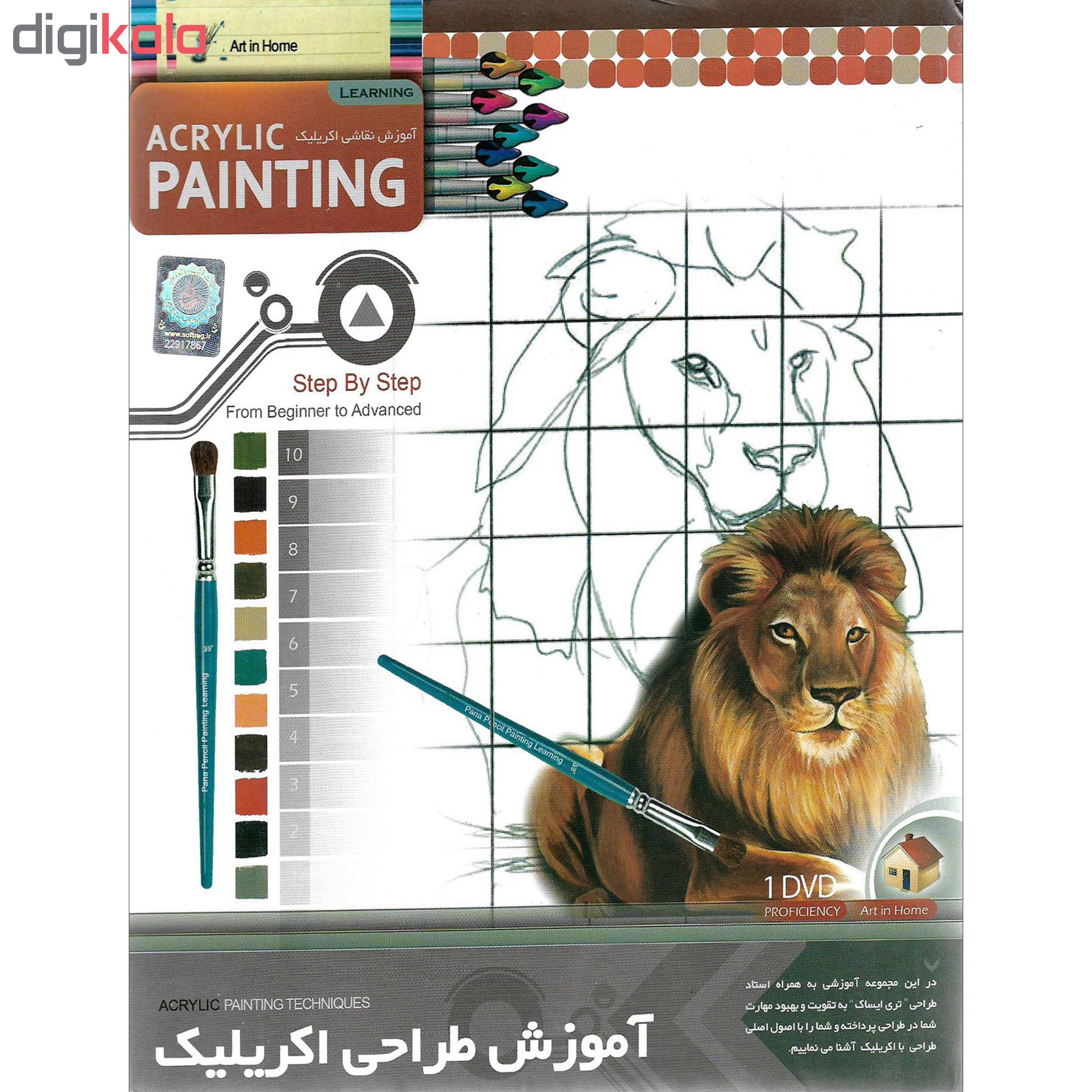 نرم افزار آموزش طراحی اکریلیک نشر پانا به همراه نرم افزار آموزش طراحی با زغال نشر پانا