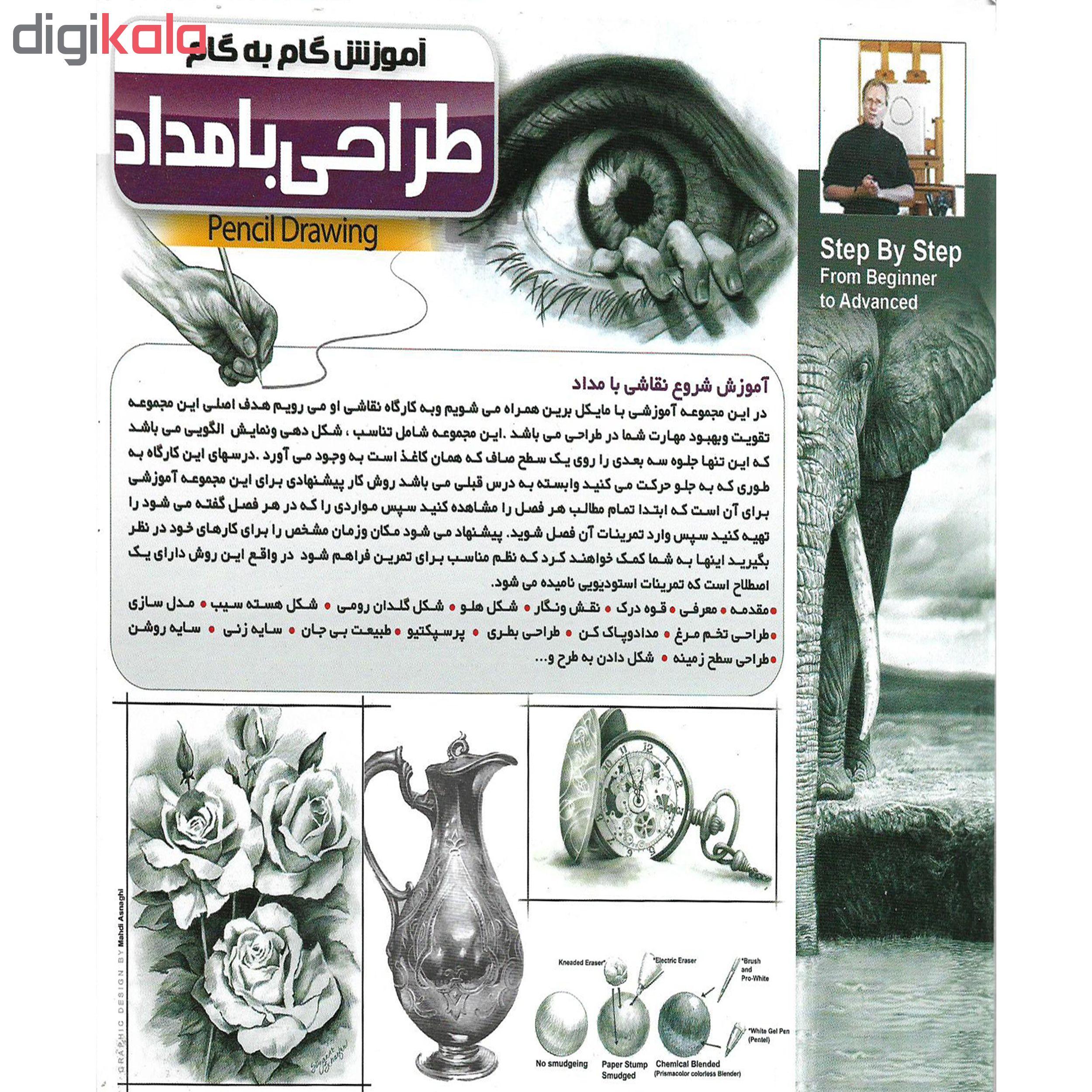 نرم افزار آموزش طراحی با مداد نشر پانا به همراه نرم افزار آموزش نقاشی با آبرنگ نشر پانا