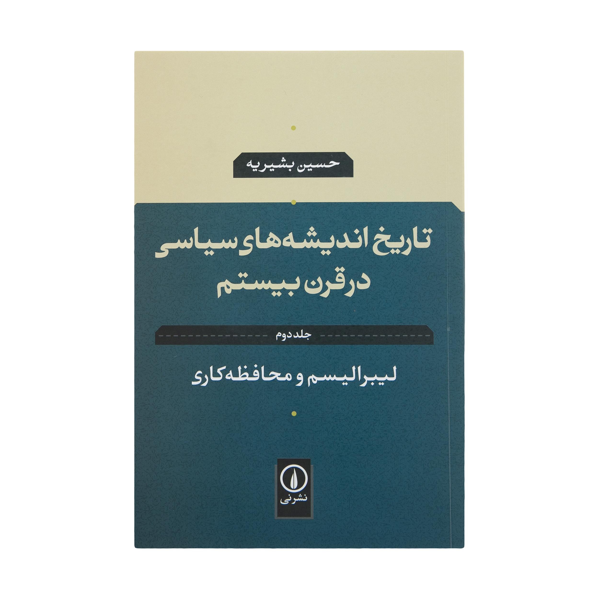 خرید                      کتاب تاریخ اندیشه های سیاسی در قرن بیستم اثر حسین بشیریه جلد دوم