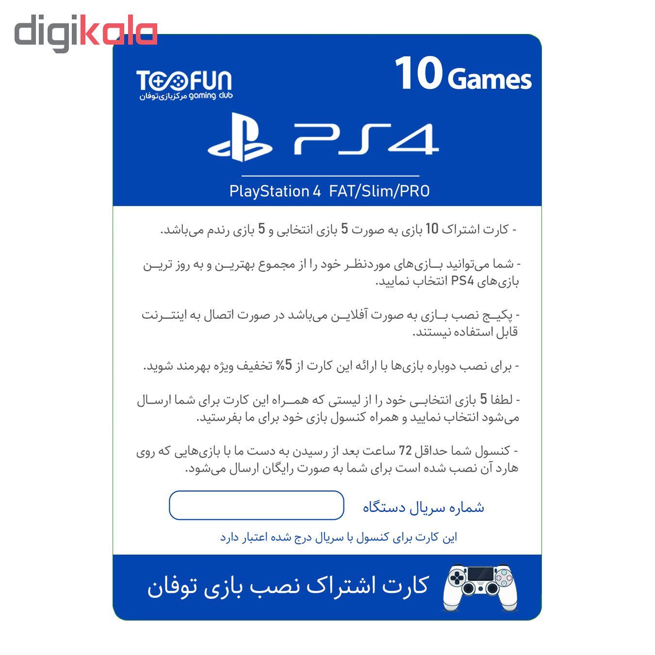 خرید اینترنتی کارت اشتراک نصب بازی مرکز بازی توفان مخصوص پلی استیشن 4 اورجینال