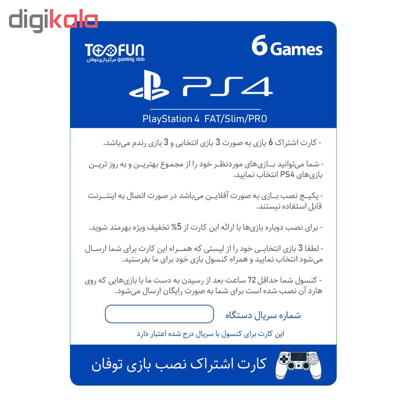 خرید اینترنتی                     کارت اشتراک نصب 6 بازی مرکز بازی توفان مخصوص پلی استیشن 4             اورجینال