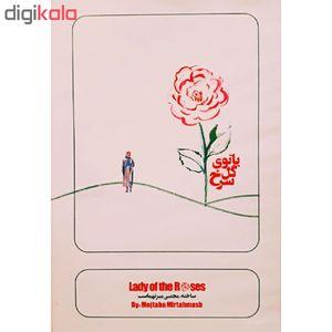 فیلم مستند بانوی گل سرخ اثر مجتبی میرتهماسب