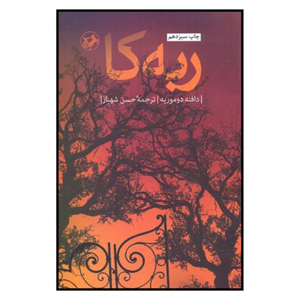 کتاب ربه کا اثر دافنه دوموریه نشر امیر کبیر