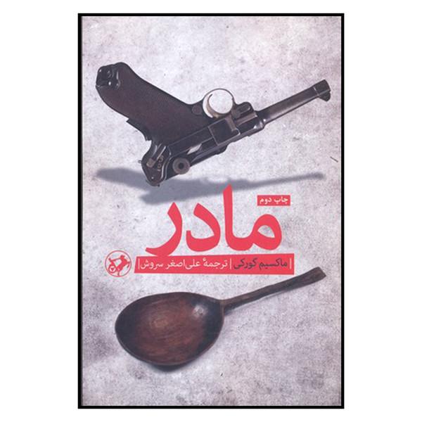 کتاب مادر اثر ماکسیم گورکی نشر امیر کبیر