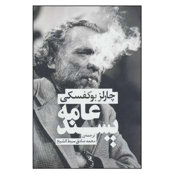 کتاب عامه پسند اثر چارلز بوکفسکی نشر چلچله