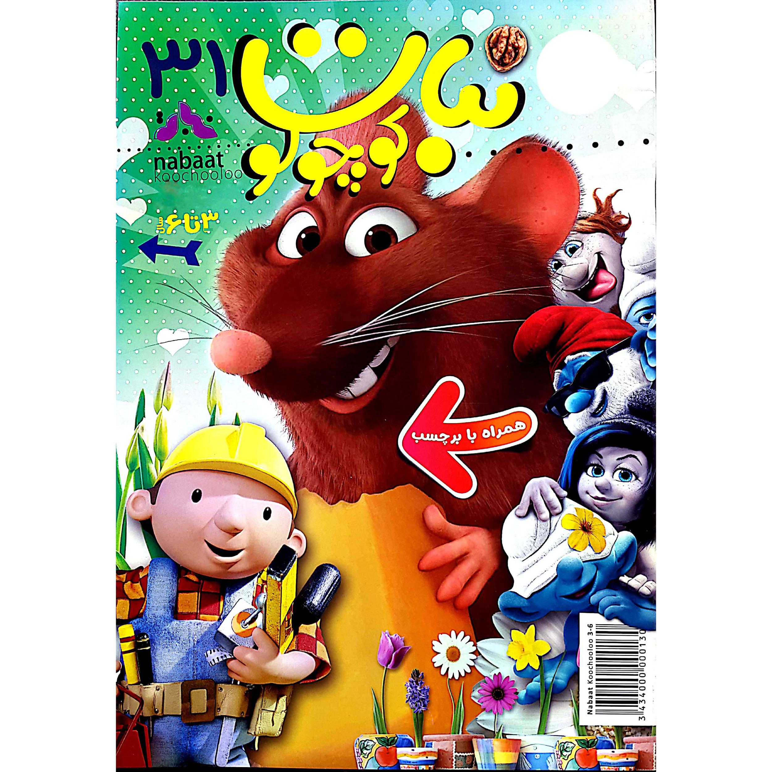 مجله نبات کوچولو شماره 31