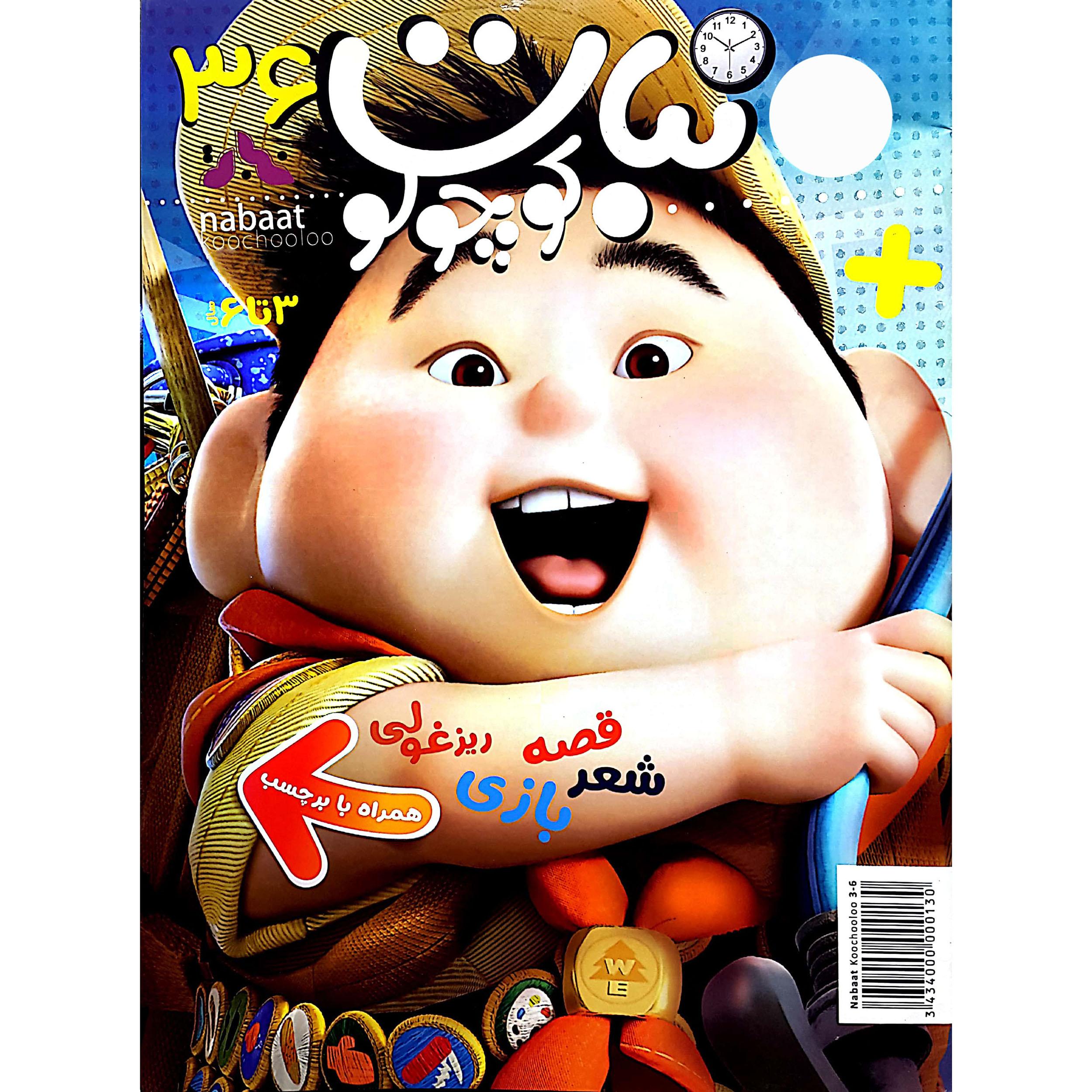 مجله نبات کوچولو شماره 36