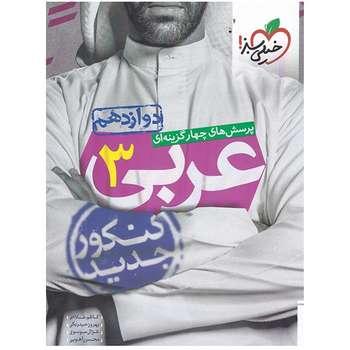 کتاب پرسش های چهار گزینه ای عربی 3 دوازدهم اثر جمعی از نویسندگان انتشارات خیلی سبز