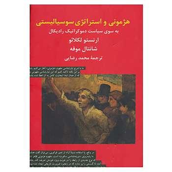کتاب هژمونی و استراتژی سوسیالیستی اثر ارنستو لکلائو،شانتال موفه