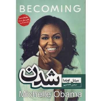 کتاب شدن اثر میشل اوباما نشر آتیسا