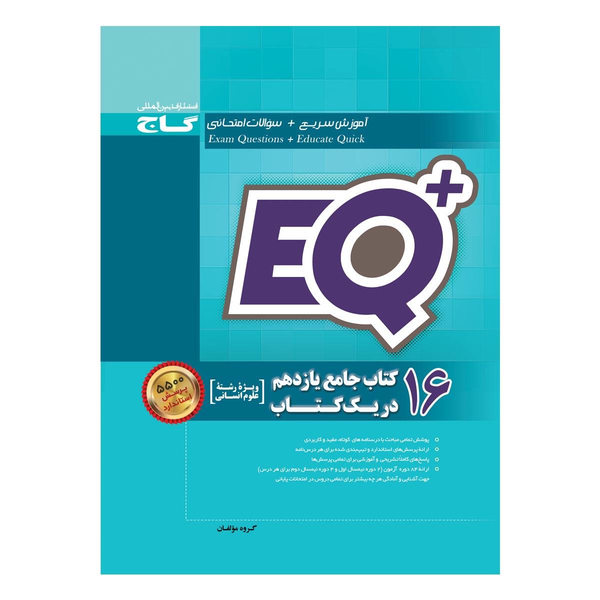 خرید                      کتاب 16 کتاب جامع یازدهم انسانی در یک کتاب سری +EQ انتشارات بین المللی گاج