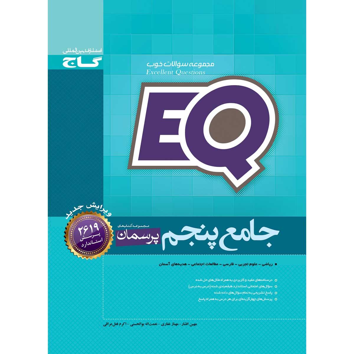 خرید                      کتاب جامع پنجم سری EQ انتشارات بین المللی گاج