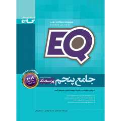 کتاب جامع پنجم سری EQ انتشارات بین المللی گاج