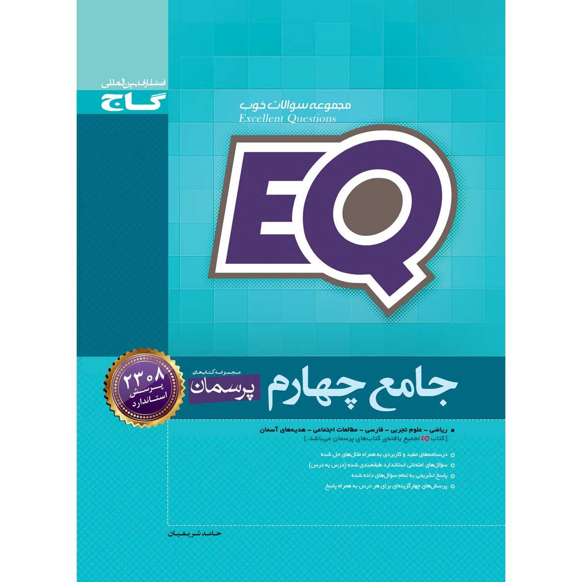 خرید                      کتاب جامع چهارم سری EQ انتشارات بین المللی گاج