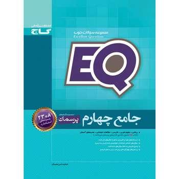 کتاب جامع چهارم سری EQ انتشارات بین المللی گاج