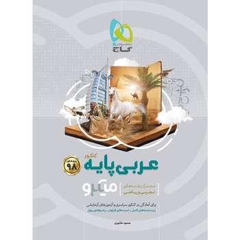 کتاب عربی پایه کنکور سری میکرو طبقه بندی کنکور 98 انتشارات بین المللی گاج