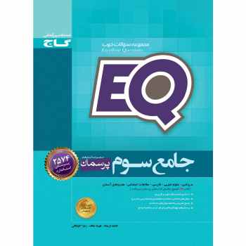 کتاب جامع سوم سری EQ انتشارات بین المللی گاج