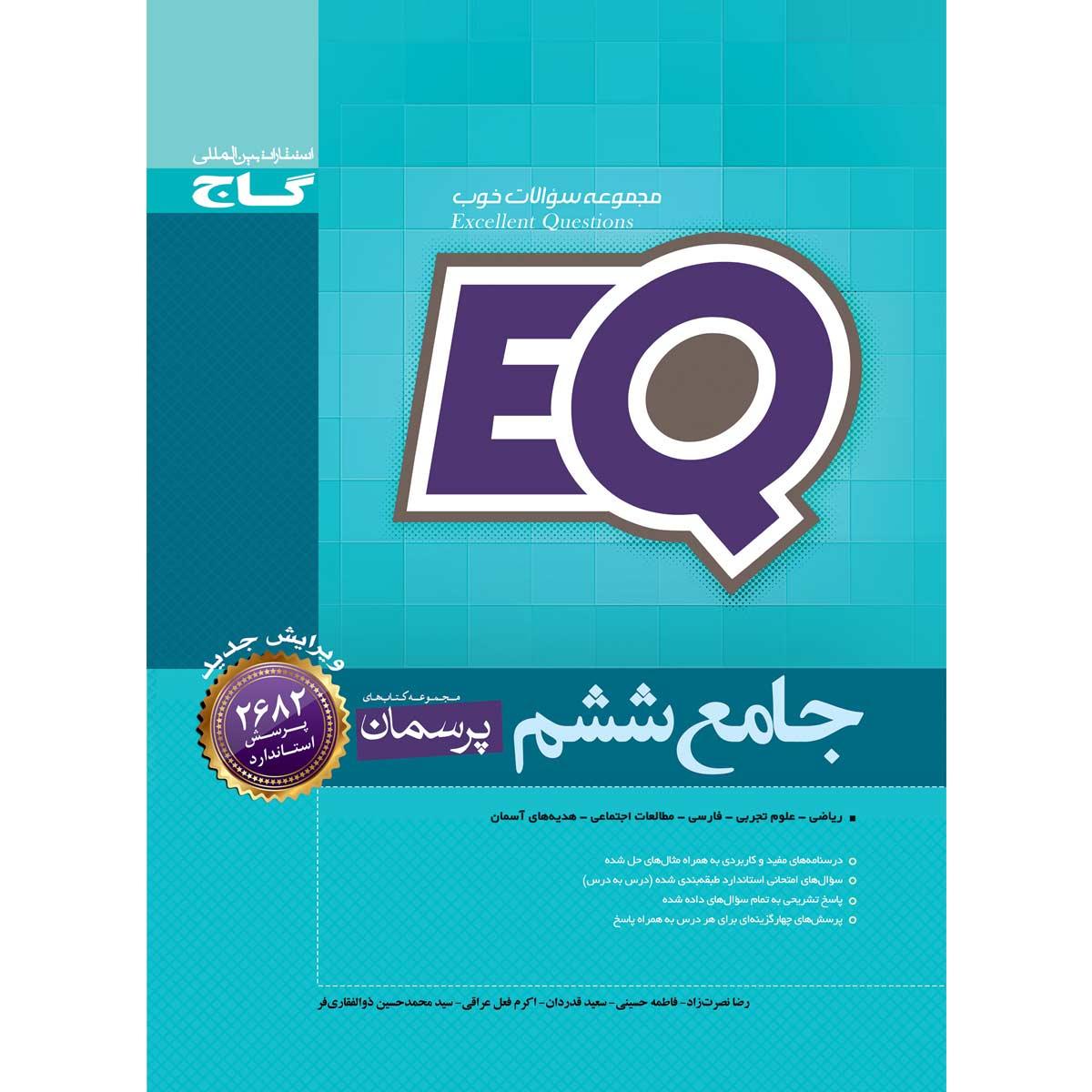 خرید                      کتاب جامع ششم سری EQ انتشارات بین المللی گاج