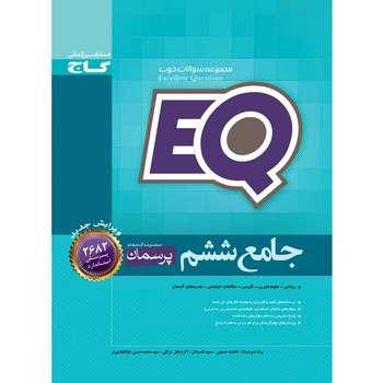 کتاب جامع ششم سری EQ انتشارات بین المللی گاج