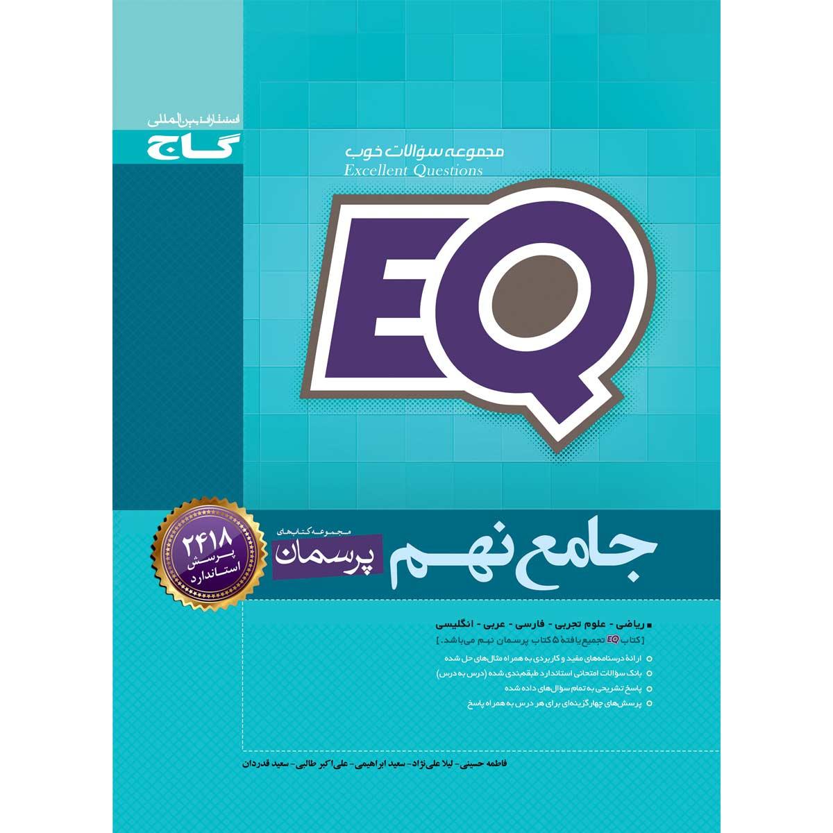 خرید                      کتاب جامع نهم سری EQ انتشارات بین المللی گاج