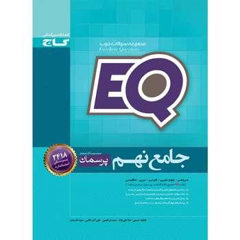 کتاب جامع نهم سری EQ انتشارات بین المللی گاج