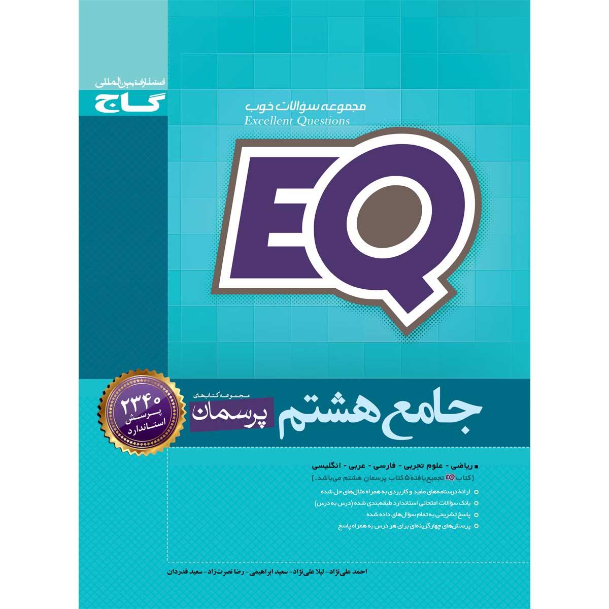 کتاب جامع هشتم سری EQ انتشارات بین المللی گاج