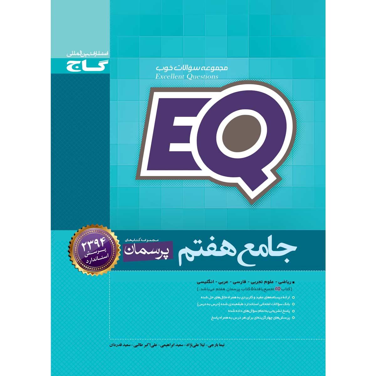خرید                      کتاب جامع هفتم سری EQ انتشارات بین المللی گاج