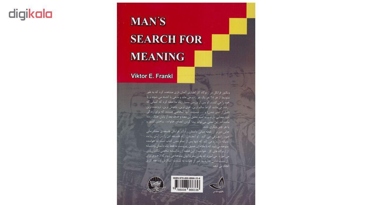 کتاب انسان در جستجوی معنا نشر زرین کلک main 1 1
