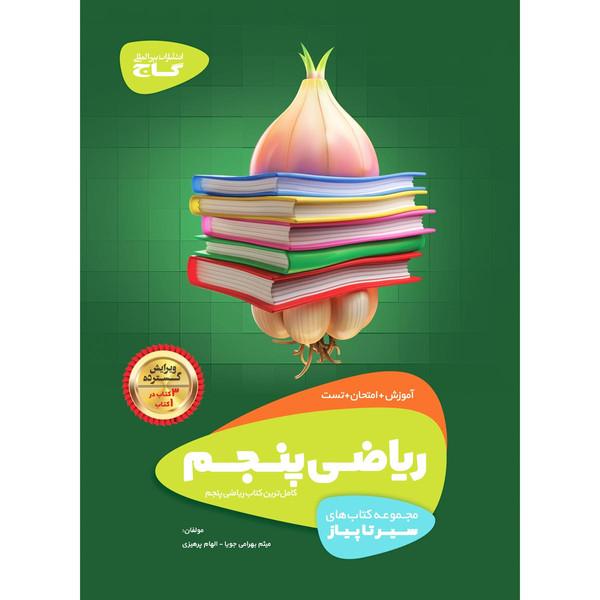 کتاب ریاضی پنجم سری سیر تا پیاز انتشارات بین المللی گاج