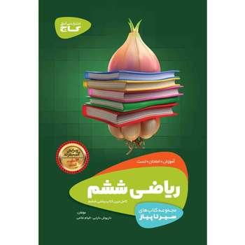 کتاب ریاضی ششم سری سیر تا پیاز انتشارات بین المللی گاج