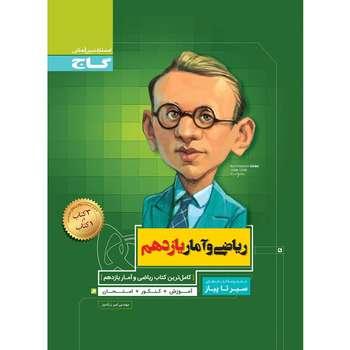کتاب ریاضی و آمار یازدهم انسانی سری سیر تا پیاز انتشارات بین المللی گاج