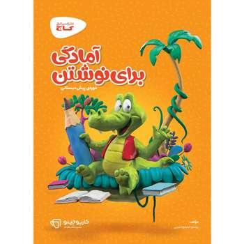 کتاب آمادگی برای نوشتن پیش دبستانی سری کارپوچینو انتشارات بین المللی گاج