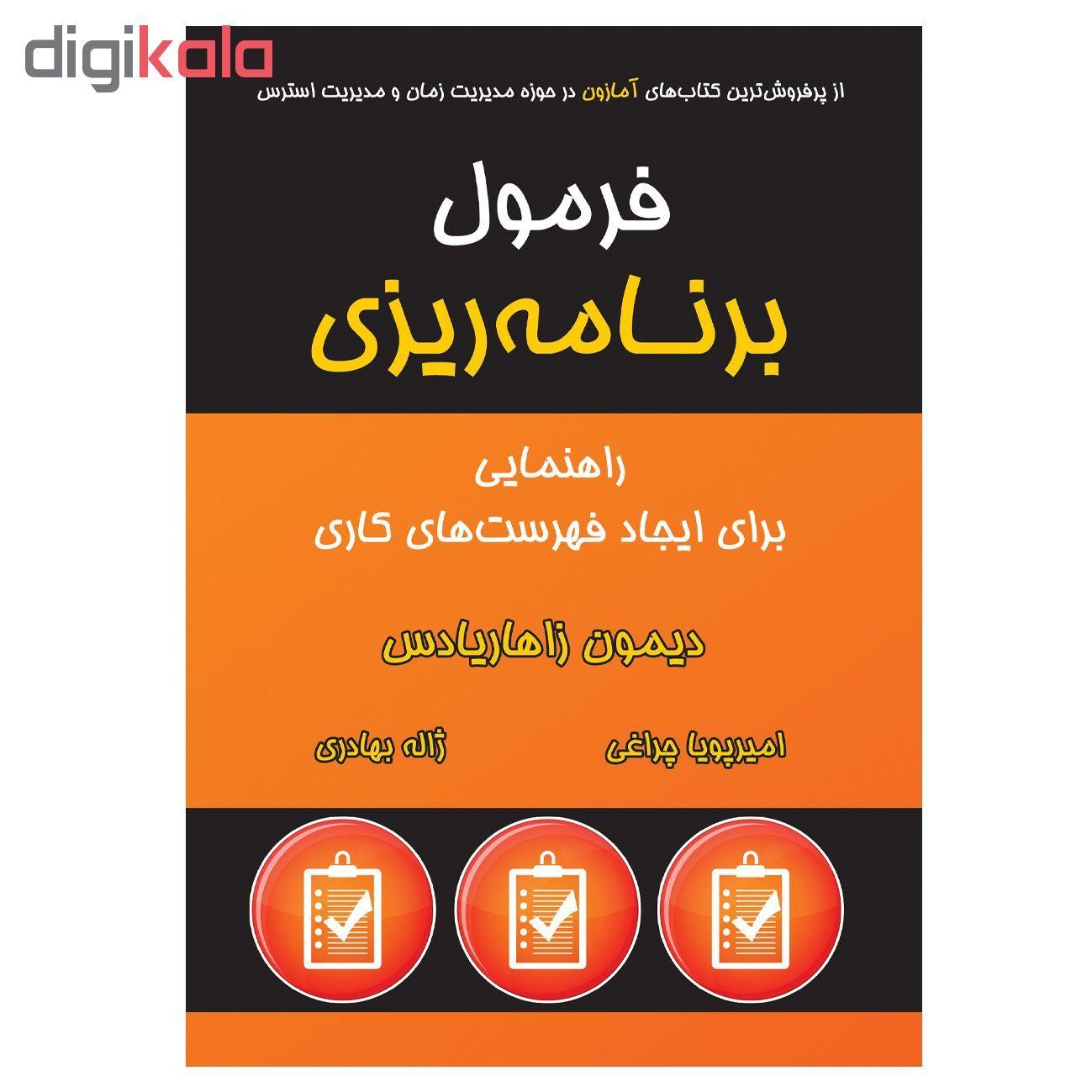 کتاب فرمول برنامه ریزی اثر دیمون زاهاریادس نشر نوین main 1 1