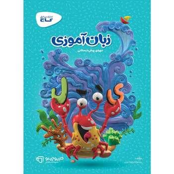 کتاب زبان آموزی پیش دبستانی سری کارپوچینو انتشارات بین المللی گاج