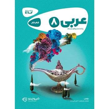 کتاب عربی هشتم سری کارپوچینو انتشارات بین المللی گاج