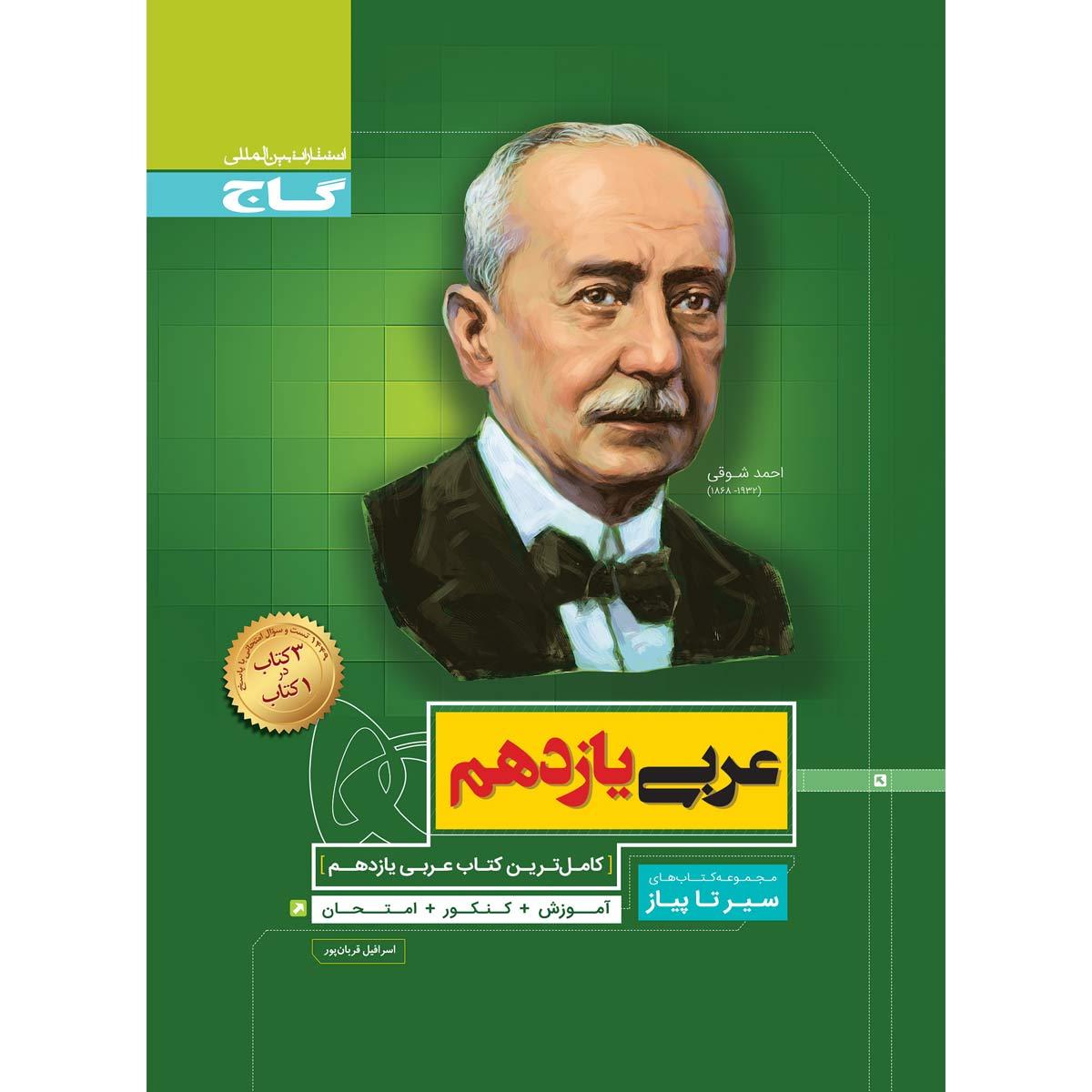 کتاب عربی یازدهم سری سیر تا پیاز انتشارات بین المللی گاج