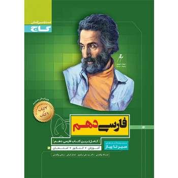 کتاب فارسی دهم سری سیر تا پیاز انتشارات بین المللی گاج