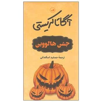 کتاب جشن هالووین اثر آگاتا کریستی نشر ثالث